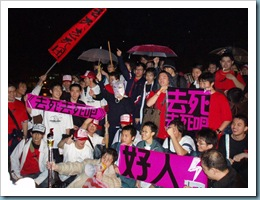 800px-Feb-14-2006-couples_suck_club-Tamshui-Taiwan-P2142062